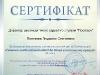 001_sertif_amonashwili_polyakova
