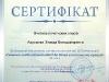 003_sertif_amonashwili_avramova