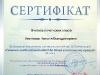 004_sertif_amonashwili_hvatikova