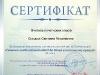 005_sertif_amonashwili_skotska