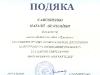 samsonenko_podyaka