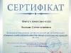 x006_sertif_amonashwili_chertkova