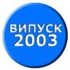 thumb_2003